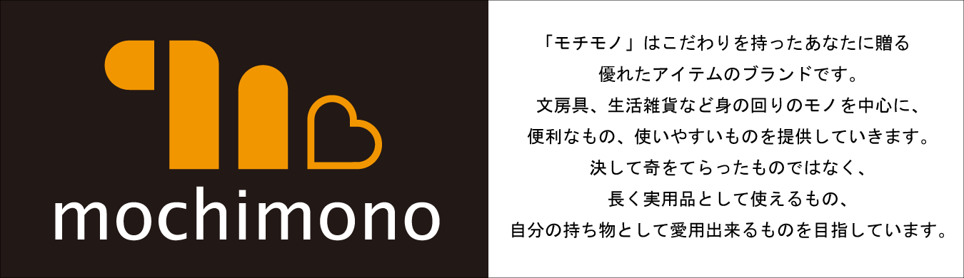 Mochimono_LOGO