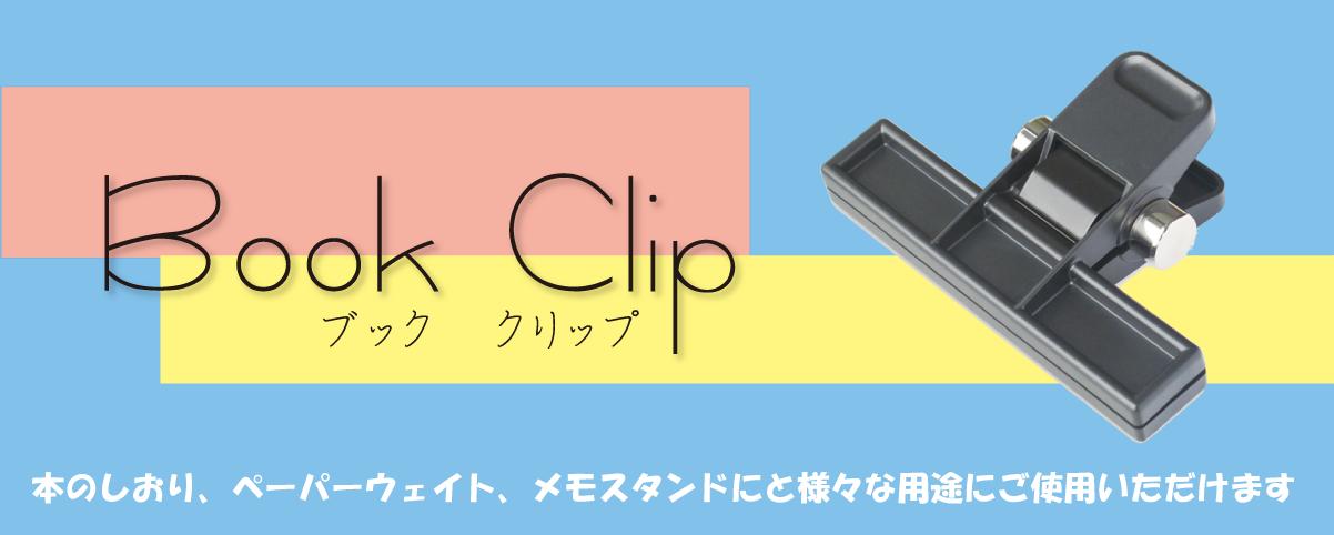 bookclip721