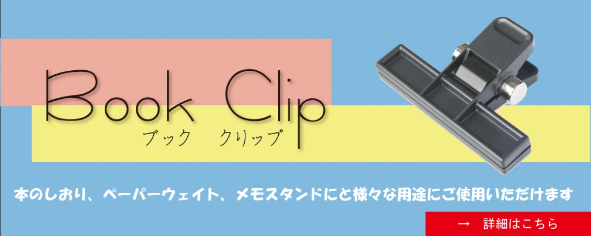 bookclip-1024
