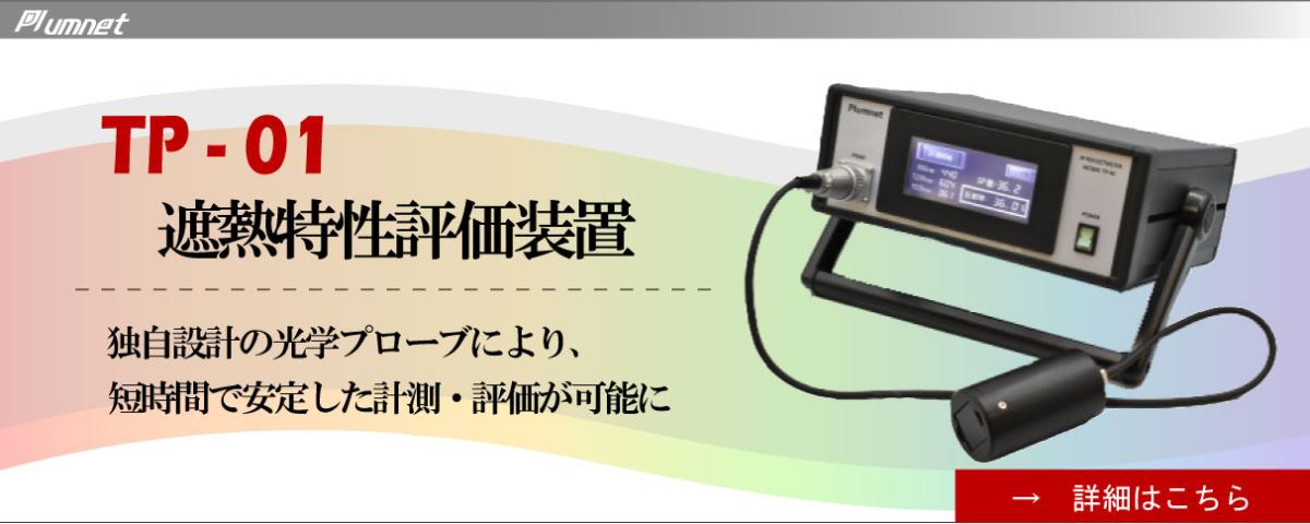 Slide03_Syanetsu_PC